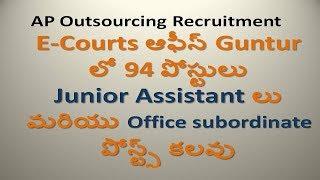 AP Outsourcing JObs Recruitment | Ecourts Guntur | Junior Assistant & Office Subordinate
