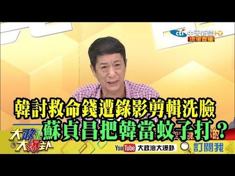 【精彩】韓討救命錢遭剪輯洗臉 林國慶:蘇貞昌把韓當蚊子打?