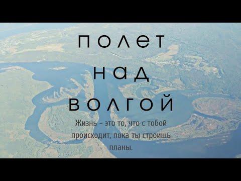 Полет над Волгой. Козьмодемьянск, Чебоксары, Поволжье. Место 1А в самолете авиакомпании Победа.