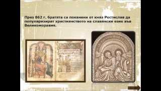 Св  Св  Кирил и Методий – живот и мисия