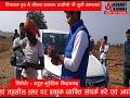 ADBHUT AAWAJ 25 12 2020 विधायक पुत्र ने चैपाल लगाकर ग्रामीणो की सुनी समस...