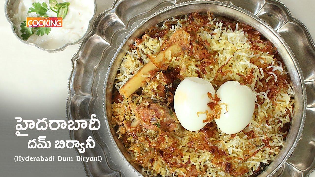 హ దర బ ద దమ బ ర య న Hyderabadi Dum Biryani