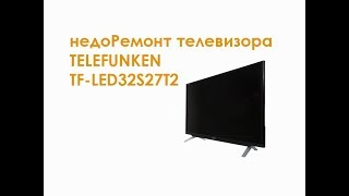 недоРемонт телевизора Telefunken TF-LED32S27T2