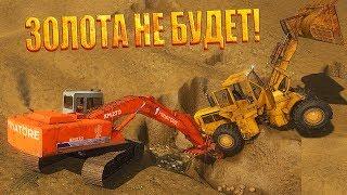 ЗОЛОТАЯ ЛИХОРАДКА - ЗОЛОТА НЕ БУДЕТ!