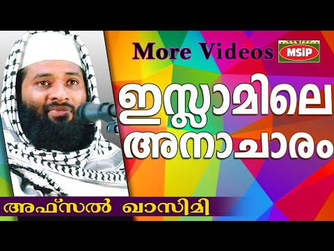 അനാചാരങ്ങൾക്ക് ഇസ്ലാമിലുള്ള സ്ഥാനം...  Latest Islamic Speech In Malayalam 2016 | Afsal Qasimi Kollam