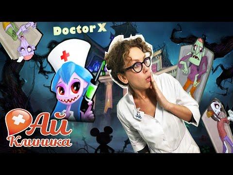 Видео для девочек: Лечим доктора Ай. Игра в больницу
