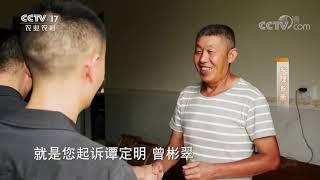 《乡理乡亲》 20200726 路通心结开|CCTV农业 - YouTube