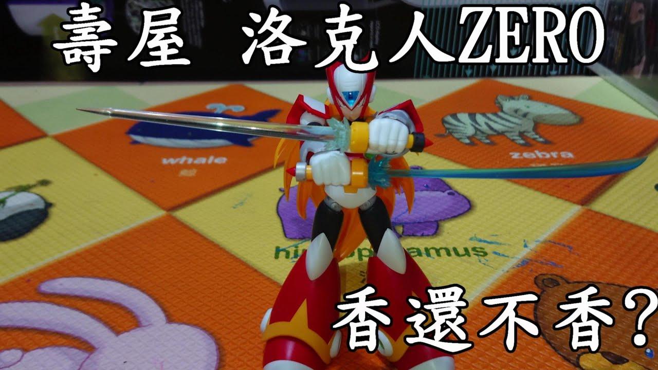 【廢開箱】壽屋-洛克人ZERO傑洛逗貓棒,到底香不香!?