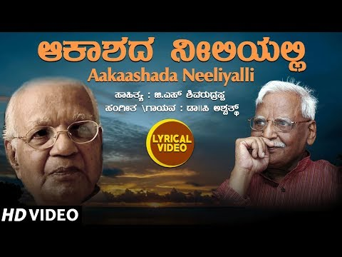 Aakaashada Neeliyalli Lyrical Video Song | C Ashwath | G S Shivarudrappa | Kannada Bhavageethegalu