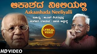 "Lahari bhavagethegalu & folk kannada presents ""aakaashada neeliyalli"" lyrical video song sung in voice of c ashwath, music composed by ashwath lyrics wri..."