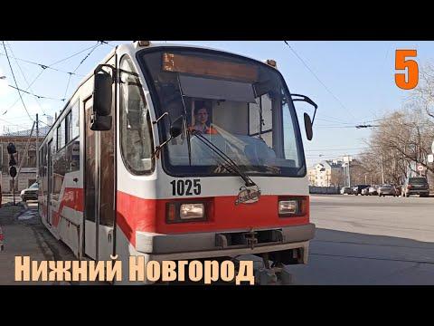 Трамвай №5 Нижний Новгород 26 03 2020 Весь маршрут 71-407 Tram №5 Nizhniy Novgorod