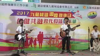 Publication Date: 2017-11-11 | Video Title: Beyond 不再猶豫 cover 樂善堂小學 海團樂隊
