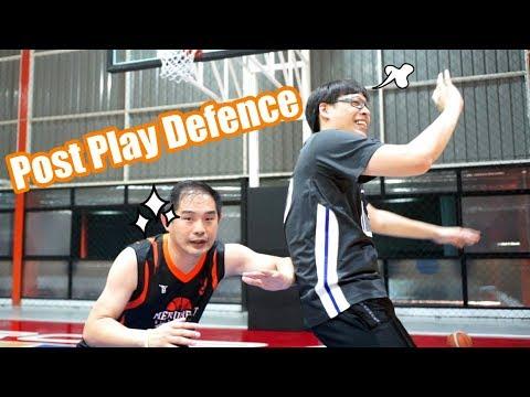 เจอพี่เบิ้มโพสใส่ ป้องกันยังไงดี :post play defence