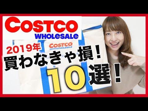 【コストコ】買ってよかった美味しいおすすめ10選を紹介!【2019年】