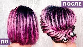 ⭐Красивая ПРИЧЕСКА на КОРОТКИЕ ВООСЫ (до плеч)⭐Обучение Прическам⭐ Short hairstyles tutorial