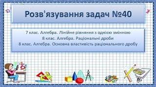 ГДЗ №40. Алгебра 7. Алгебра 8