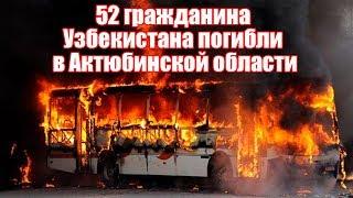 В Актобе сгорел автобус. 52 человека погибло