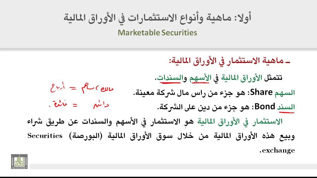 مبادئ المحاسبة ماهية وأنواع الاستثمارات في الأوراق المالية 1 2 7