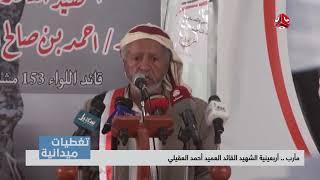 تغطيات ميدانية | مأرب .. أربعينية الشهيد القائد العميد أحمد العقيلي