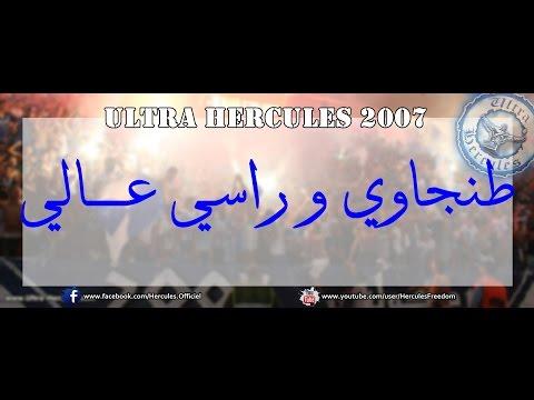 ULTRA HERCULES 2007 - Tanjawi w Rassi 3ali (Officiel 2014)