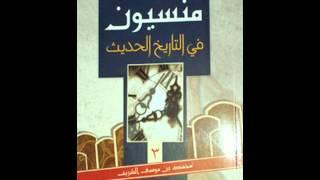 الشوكاني - عظماء من بلاد الإسلام - الشيخ محمد موسى الشريف
