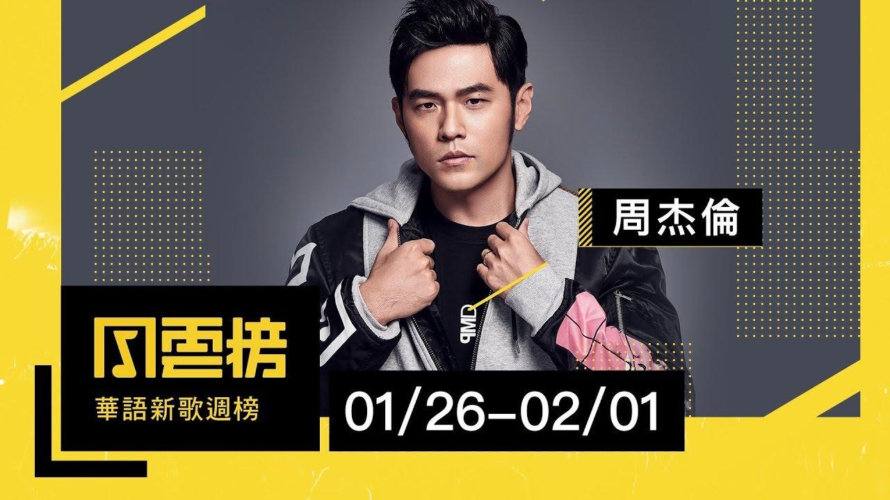 「翻唱」風潮再起!周董《等你下課》蟬連冠軍!KKBOX 華語新歌週榜(1/26-2/1)