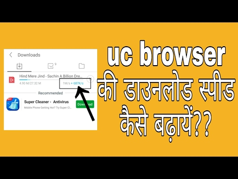 How To Boost Uc browser downloading speed for Big file(Hindi) by abhay TECH