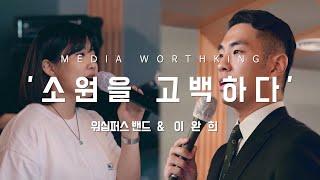 Media worthking - '소원을 고백하다' - 워십퍼스 밴드 & 이완희 전도사님