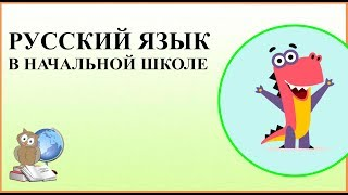 Интерактивные образовательные платформы на уроках русского языка в начальной школе