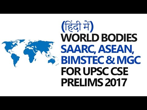 (हिंदी) For UPSC CSE Prelims: World Bodies - SAARC, ASEAN, BIMSTEC, and MGC [UPSC/IAS, State PSC]