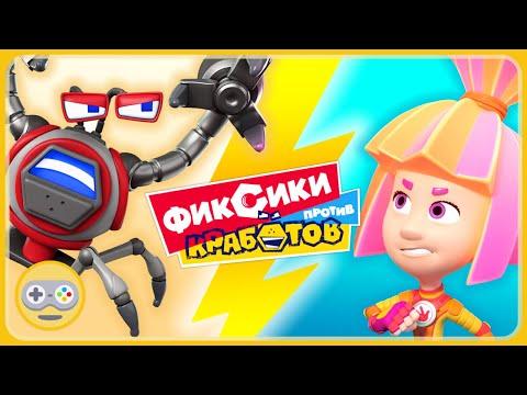 Фиксики против Кработов игра про мультик для детей. Соревнования роботов и фиксиков - Кто Круче?