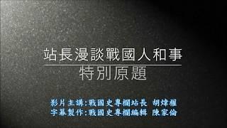 原來關原5 宇喜多秀家的無奈  關原之戰 中文字幕版本