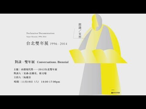 北美館│再探現代性──2012台北雙年展|安森‧法蘭克、徐文瑞|Revisiting Modernity—Taipei Biennial 2012|Anselm Franke, Manray Hsu