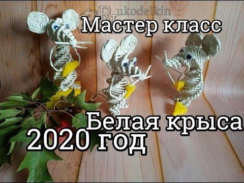 Белая КРЫСА 2020 год/плетение из газетных трубочек/DIY