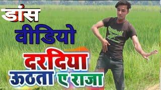दरदिया उठता ए राजा - #Pramod Premi Yadav का NEW #Video_Song - Kamariya Tutata Ae Raja Dance video