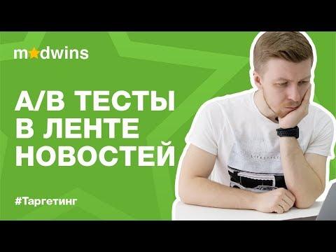 Как Тестировать Картинки и Текст в рекламе в социальных сетях | Madwins