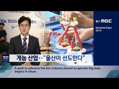 Genome Expo 2019