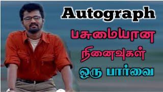 Memories of Autograph Movie | Autograph Movie | Nyabagam Varuthe | Tamil Info Talkies