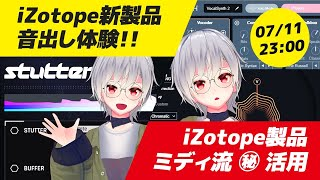 【iZotope】新発売DJ的エフェクトプラグイン音出し放送! & iZotopeミディ流マル秘テクニック【DTM】