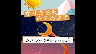小学一年生 国語 天気を あらわす かん字 スタディギア http://campaign...