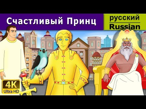 Счастливый Принц | сказки на ночь | русский сказки