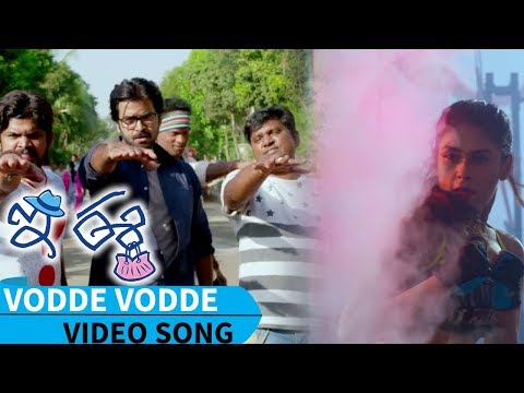 Vodde Vodde Video Song | E Ee | Neiraj...