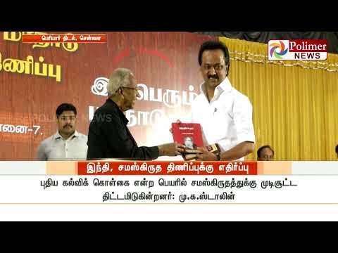 MK Stalin Conducts Meet To Condemn Hindi/Sanskrit | Polimer News