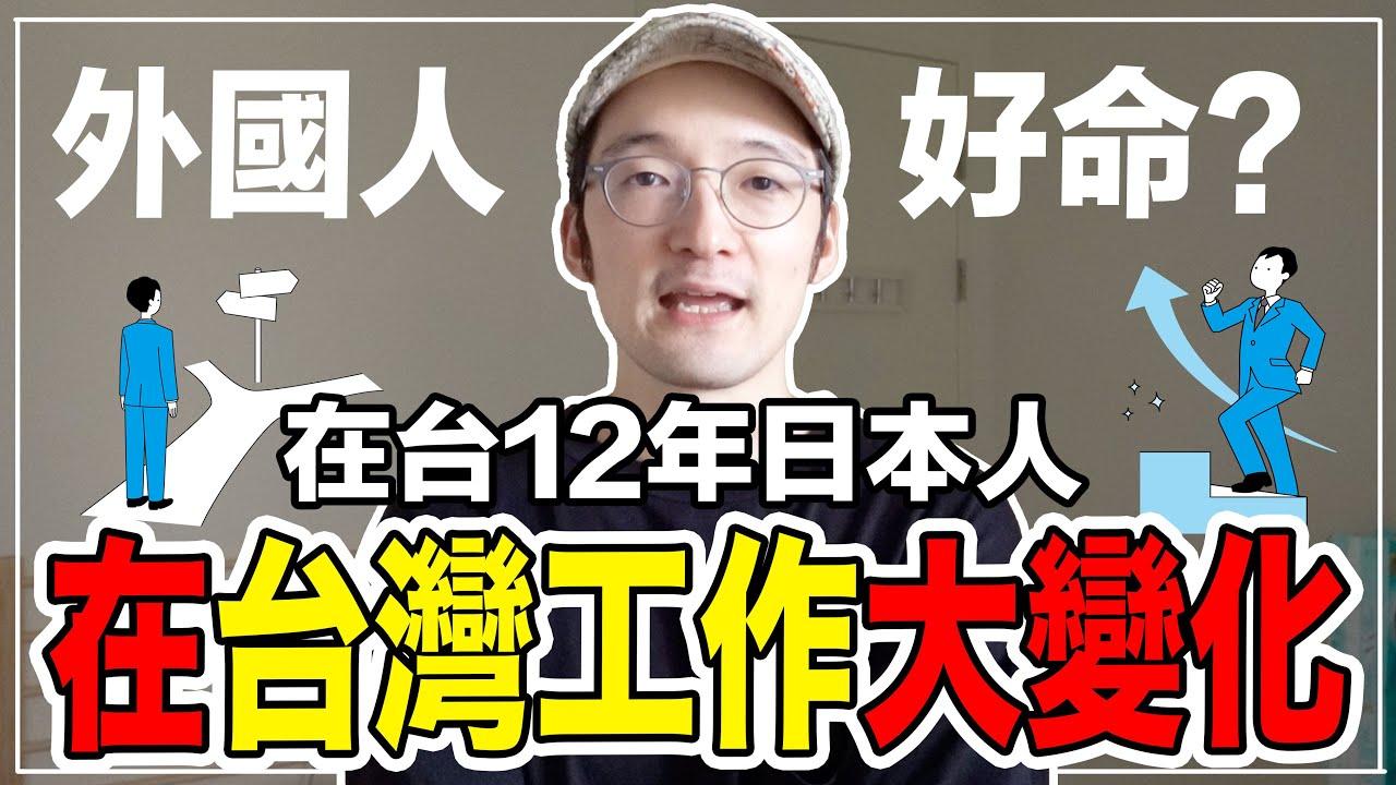 在台灣工作大變化!!在台12年日本人的轉職人生。 Iku老師