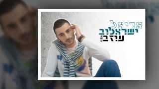 אריאל ישראלוב - עוזב | Ariel Israelov - Leaving