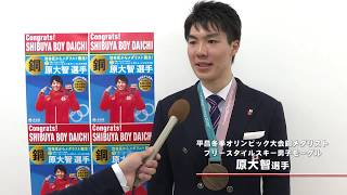 Congrats! SHIBUYA BOY DAICHI -渋谷区からメダリスト誕生! 原大智 検索動画 7