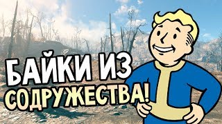 Fallout 4 Tales from the Commonwealth mod Прохождение На Русском #1 — БАЙКИ ИЗ СОДРУЖЕСТВА!