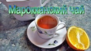 Марокканский чай! Вкусный чай у вас дома!