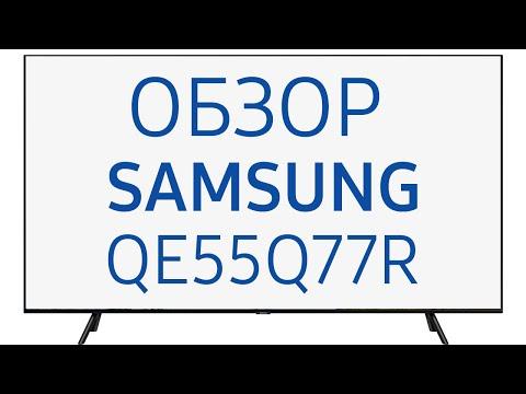 Телевизор Samsung QE55Q77RAU (QE55Q77R, QE55Q77RAUXUA)