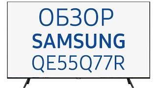 обзор: телевизор Samsung QE65Q77RAU